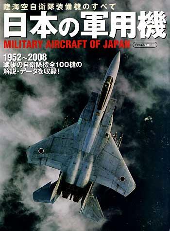 日本の軍用機 -陸海空自衛隊装備機のすべて-本(イカロス出版イカロスムックNo.61785-054)商品画像