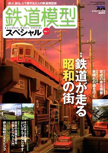 鉄道模型スペシャル No.1本(モデルアート臨時増刊No.001)商品画像
