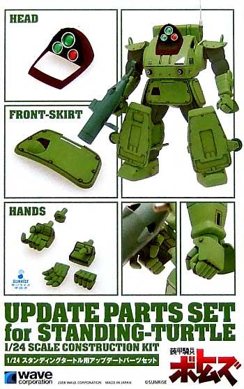 スタンディングタートル用 アップデートパーツセットプラモデル(ウェーブ装甲騎兵ボトムズNo.BK-097)商品画像