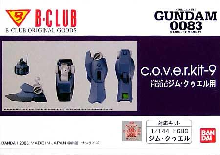 HGUC ジムクゥエル用レジン(Bクラブc・o・v・e・r-kitシリーズNo.2767)商品画像