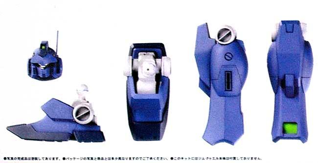 HGUC ジムクゥエル用レジン(Bクラブc・o・v・e・r-kitシリーズNo.2767)商品画像_1