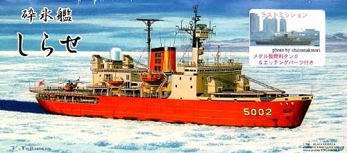 砕氷船 しらせ ラストミッションHGバージョン (エッチング、メタルパーツ付属)プラモデル(シールズモデル1/700 プラスチックモデルシリーズNo.SML009)商品画像