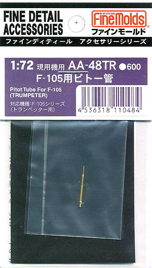 F-105用 ピトー管メタル(ファインモールド1/72 ファインデティール アクセサリーシリーズ(航空機用)No.AA-048TR)商品画像