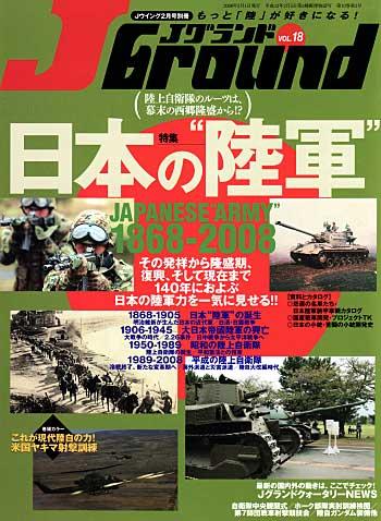 Jグランド Vol.18雑誌(イカロス出版JグランドNo.Vol.018)商品画像