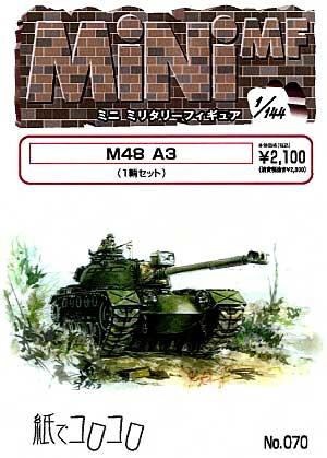 M48 A3レジン(紙でコロコロ1/144 ミニミニタリーフィギュアNo.070)商品画像