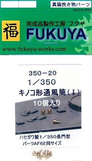 キノコ形通風筒 (1) (10個入)メタル(フクヤ1/350 真鍮挽き物パーツ (艦船用)No.350-020)商品画像