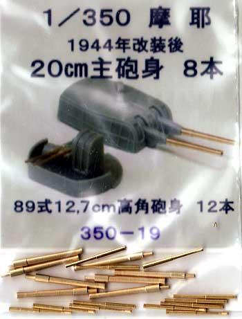 高雄型 摩耶(1944年改装後) 主砲・高角砲 砲身セット (8本・12本)メタル(フクヤ1/350 真鍮挽き物パーツ (艦船用)No.350-019)商品画像_1