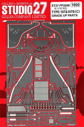 ロータス 107 & 107B(C) グレードアップパーツエッチング(スタジオ27F-1 ディテールアップパーツNo.FP2048)商品画像