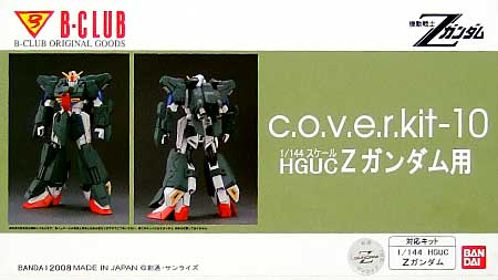 HGUC Zガンダム用 (フルアーマー Z) (c.o.v.e.r.kit-10)レジン(Bクラブc・o・v・e・r-kitシリーズNo.2718)商品画像