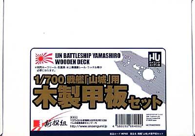 戦艦 山城用 木製甲板セット (1/700スケール)木製甲板シート(新撰組マイスタークロニクル パーツNo.MCP009)商品画像