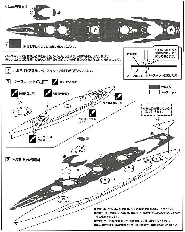 戦艦 山城用 木製甲板セット (1/700スケール)木製甲板シート(新撰組マイスタークロニクル パーツNo.MCP009)商品画像_2