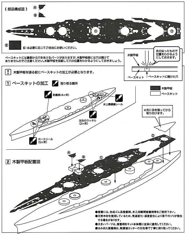 戦艦 扶桑用 木製甲板セット (1/700スケール)木製甲板シート(新撰組マイスタークロニクル パーツNo.MCP008)商品画像_2