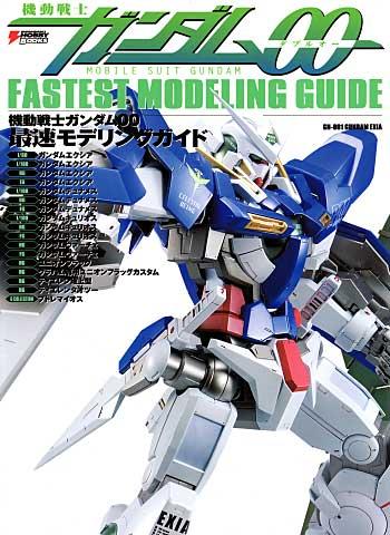 機動戦士ガンダム00 最速モデリングガイド本(アスキー・メディアワークス電撃HOBBY BOOKS)商品画像