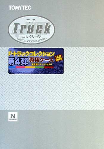 ザ・トラックコレクション 第4弾 専用ケースケース(トミーテックザ・トラックコレクションNo.004C)商品画像