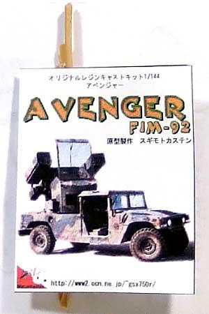 アベンジャー FIM-92 (M1025改 スティンガー搭載仕様)レジン(マツオカステン1/144 オリジナルレジンキャストキット (AFV)No.MATUAFV-001)商品画像