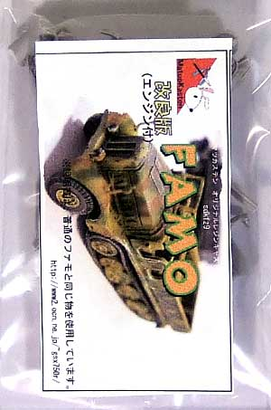 Sd.Kfz.9 ファモ (改良版)レジン(マツオカステン1/144 オリジナルレジンキャストキット (AFV)No.MATUAFV-026)商品画像