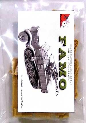 Sd.Kfz.9 ファモ アーマードキャビンレジン(マツオカステン1/144 オリジナルレジンキャストキット (AFV)No.MATUAFV-004)商品画像