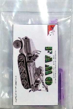 Sd.Kfz.9 ファモ クレーンタイプレジン(マツオカステン1/144 オリジナルレジンキャストキット (AFV)No.MATUAFV-038)商品画像