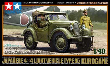 日本陸軍 95式小型乗用車 (くろがね四起)プラモデル(タミヤ1/48 ミリタリーミニチュアシリーズNo.058)商品画像