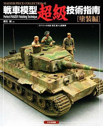 戦車模型超級技術指南 塗装編本(大日本絵画マスターピースコレクション (MASTER PIECE COLLECTION)No.001)商品画像