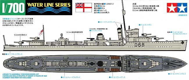 オーストラリア海軍駆逐艦 ヴァンパイアプラモデル(タミヤ1/700 ウォーターラインシリーズNo.910)商品画像_1