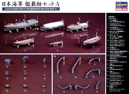 日本海軍 艦載艇セット Aプラモデル(ハセガワ1/350 QG帯シリーズNo.QG019)商品画像