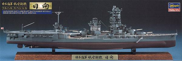 日本海軍 航空戦艦 日向 フルハルスペシャルプラモデル(ハセガワ1/700 ウォーターラインシリーズ フルハルスペシャルNo.CH114)商品画像