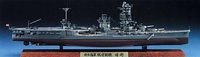 日本海軍 航空戦艦 日向 フルハルスペシャルプラモデル(ハセガワ1/700 ウォーターラインシリーズ フルハルスペシャルNo.CH114)商品画像_1