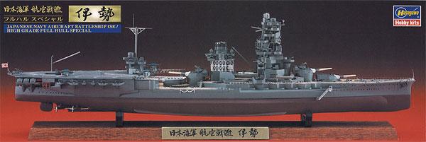 日本海軍 航空戦艦 伊勢 フルハルスペシャルプラモデル(ハセガワ1/700 ウォーターラインシリーズ フルハルスペシャルNo.CH113)商品画像