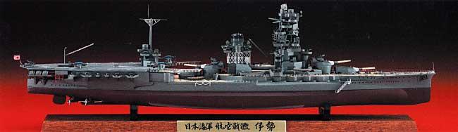 日本海軍 航空戦艦 伊勢 フルハルスペシャルプラモデル(ハセガワ1/700 ウォーターラインシリーズ フルハルスペシャルNo.CH113)商品画像_1
