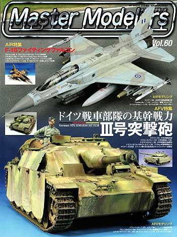 マスターモデラーズ Vol.60 (2008年8月)雑誌(芸文社マスターモデラーズNo.Vol.060)商品画像