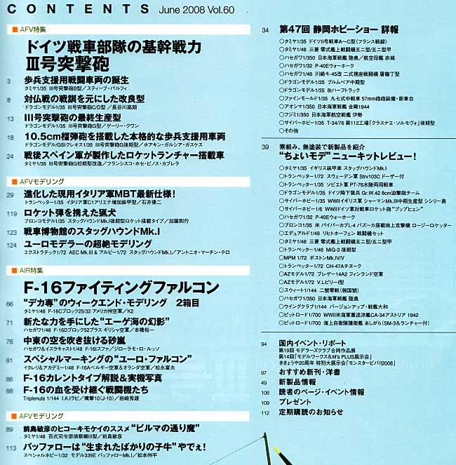 マスターモデラーズ Vol.60 (2008年8月)雑誌(芸文社マスターモデラーズNo.Vol.060)商品画像_1