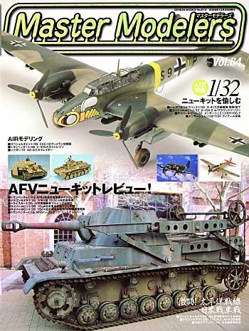 マスターモデラーズ Vol.64 (2008年12月)雑誌(芸文社マスターモデラーズNo.Vol.064)商品画像