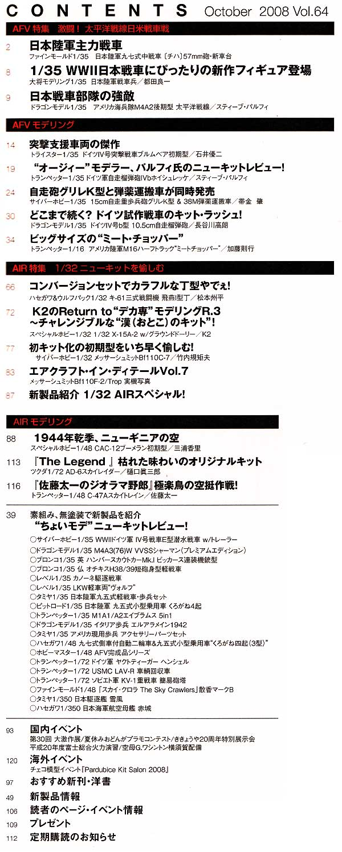 マスターモデラーズ Vol.64 (2008年12月)雑誌(芸文社マスターモデラーズNo.Vol.064)商品画像_1