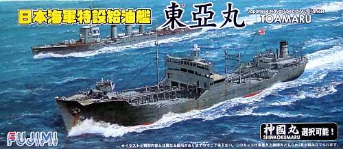 日本海軍 特設給油艦 東亜丸プラモデル(フジミ1/700 特シリーズNo.旧016)商品画像