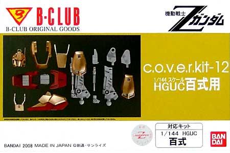 HGUC 百式用レジン(Bクラブc・o・v・e・r-kitシリーズNo.2827)商品画像