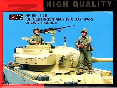 センチュリオン Mk.5 (6日間戦争)用 乗員2体セットレジン(ホビーファンAFVシリーズNo.HF581)商品画像
