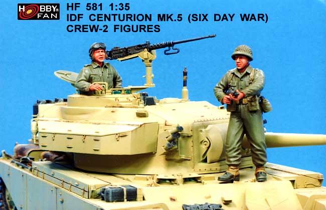 センチュリオン Mk.5 (6日間戦争)用 乗員2体セットレジン(ホビーファンAFVシリーズNo.HF581)商品画像_1