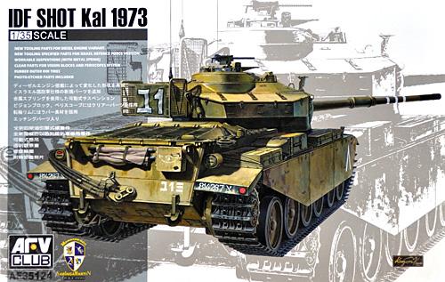 イスラエル国防軍 ショット・カル戦車 1973プラモデル(AFV CLUB1/35 AFV シリーズNo.AF35124)商品画像