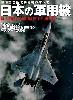 日本の軍用機 -陸海空自衛隊装備機のすべて-