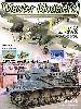 マスターモデラーズ Vol.64 (2008年12月)
