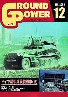 ガリレオ出版月刊 グランドパワーグランドパワー 2008年12月号