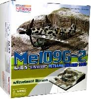 メッサーシュミット Me109G-2 6./JG5 アイスメーア w/ジオラマベース