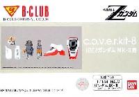 Bクラブc・o・v・e・r-kitシリーズHGUC ガンダム Mk-2用
