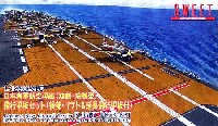 SWEET1/144スケールキット日本海軍航空母艦(翔鶴・瑞鶴型) 飛行甲板セット (後部・リフト&延長飛行甲板付)