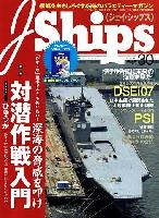 イカロス出版JシップスJシップス Vol.30