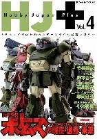 HJ+ ホビージャパンプラス Vol.4