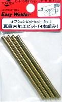 真鍮未加工ビット (4本組み)