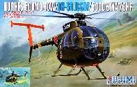 フジミAIR CRAFT (シリーズH)ヒューズ 500MD TOW ディフェンダー / OH-6D 陸上自衛隊 / ヒューズ 500D SWAT/CHP