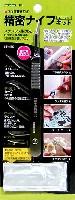 アイガーツールツール (TOOL×2)プロ用替え刃式 精密ナイフキット